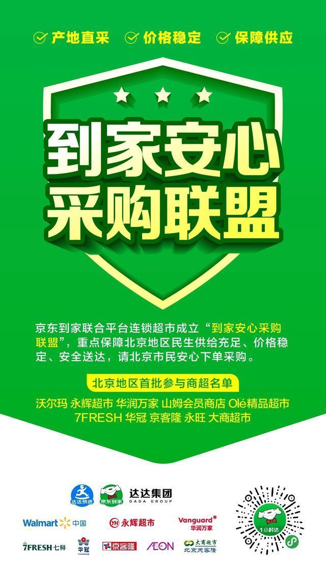 """京东到家协同沃尔玛超市、永辉、华润超市创立""""进家舒心购置同盟"""" 第2张"""