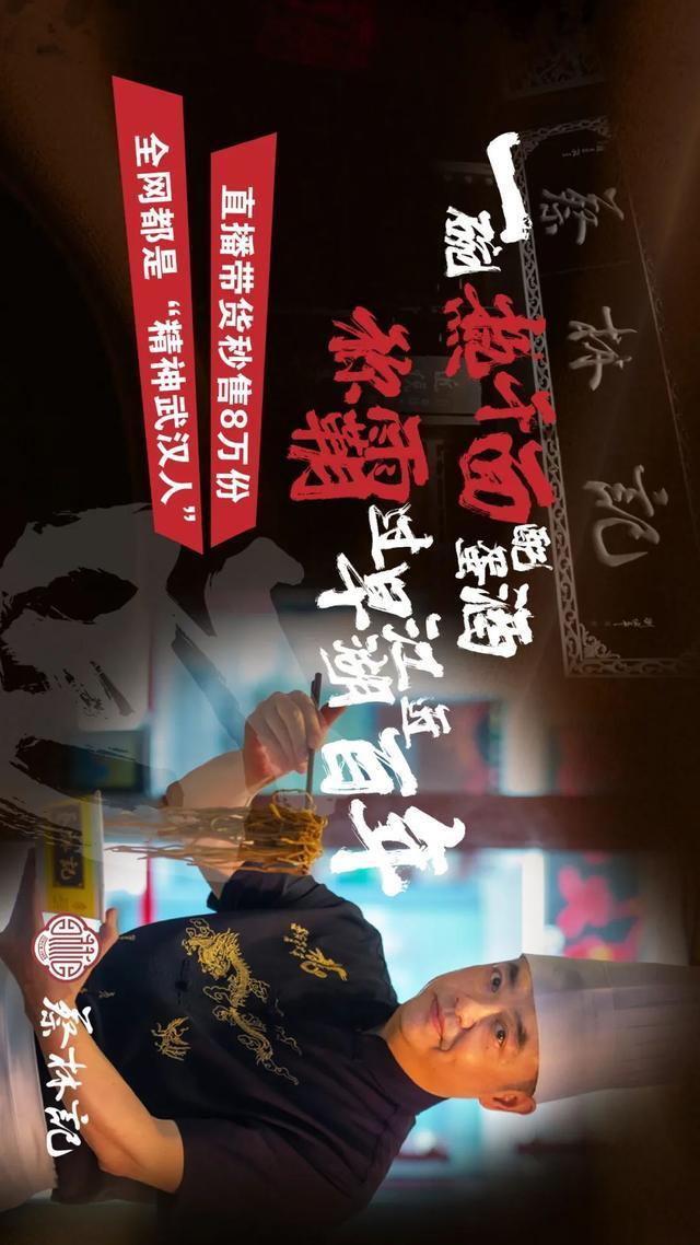 """聚焦点 中央电视台聚焦点武汉市非遗文化百年老字号特色美食:武汉热干面、灌汤包、豆油皮让网民大呼""""看肚子饿了"""" 第10张"""