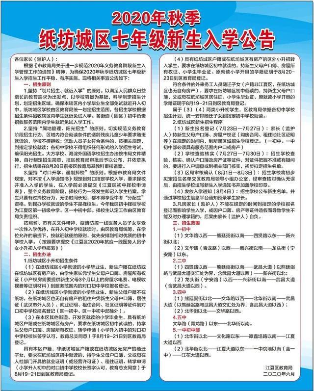 文化教育|江夏区今年责任段新生开学手册来啦 第3张