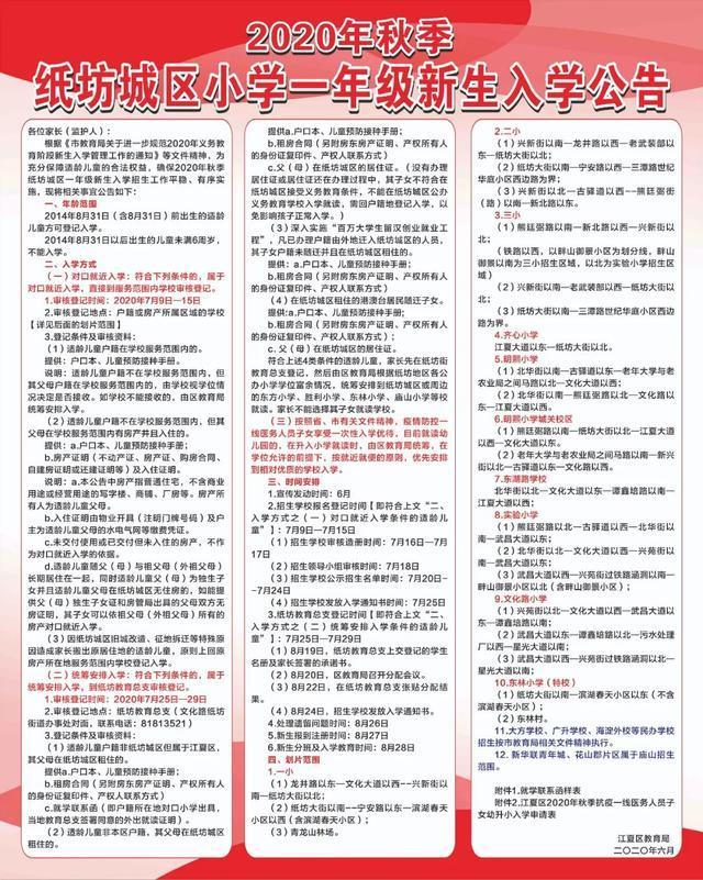 文化教育|江夏区今年责任段新生开学手册来啦 第2张