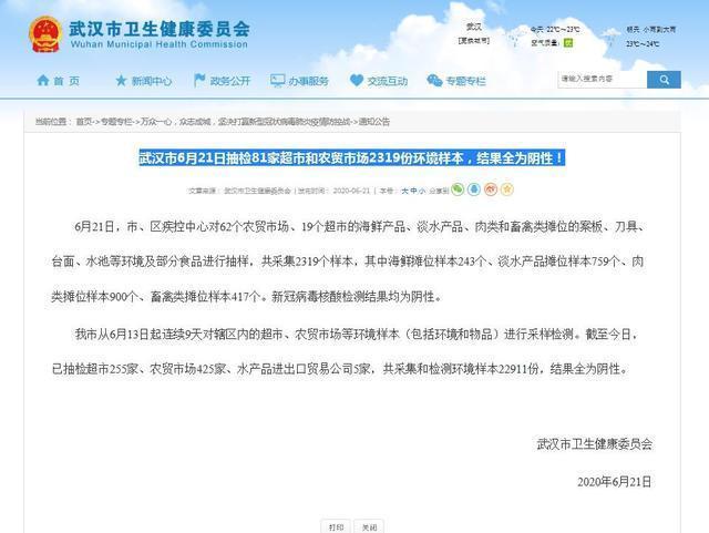 武汉5月22日抽样检验81家商场和农贸批发市场2319份自然环境样版,結果全为呈阴性! 第1张