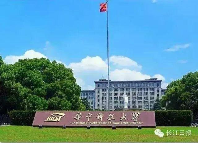 高新科技|武汉市七个國家关键基础研究发展趋势方案新项目根据工程验收 第2张