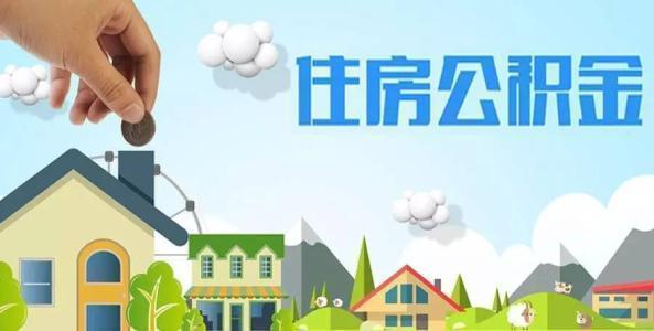 """2020武汉市公积金缴存基数调节,""""商转公""""贷款期限提升 第1张"""