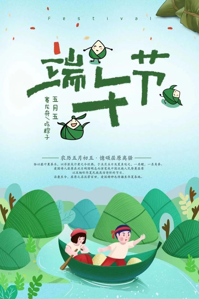 群众交通出行意向提升显著,武汉市端午节活动丰富多彩 第11张