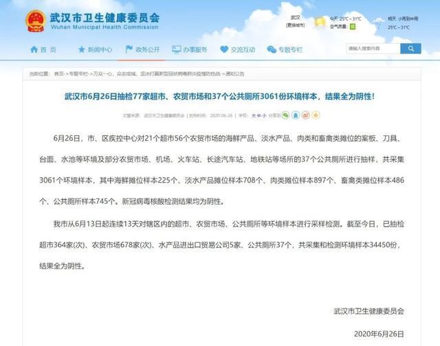 武汉6月26日抽样检验77家商场、农贸批发市场和37个公共卫生间3061份自然环境样版,結果全为呈阴性! 第2张
