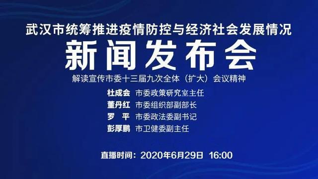 关心|武汉市今天上午举办记者招待会,讲解宣传策划市委市政府十三届九次纪委工作报告 第2张