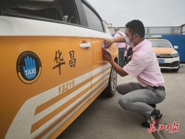 """学生们赶紧来预定,武汉出租车""""善心送考""""运输队要出发啦! 第2张"""