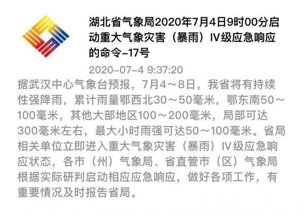 湖北省起动重特大气候灾害(大暴雨)Ⅳ级应急处置! 第1张