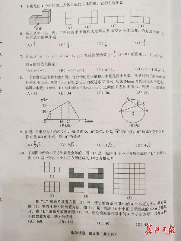 今年武汉中考数学试卷及答案 第2张