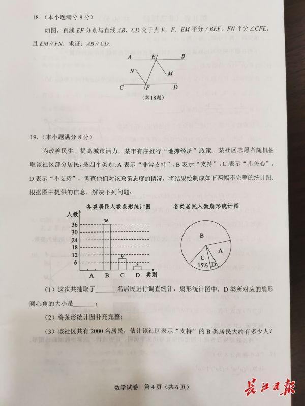今年武汉中考数学试卷及答案 第4张