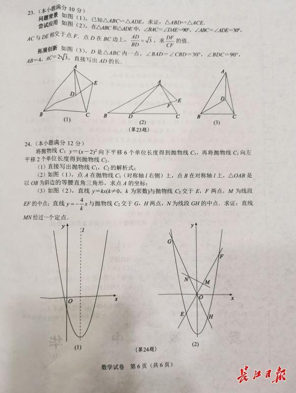 今年武汉中考数学试卷及答案 第6张