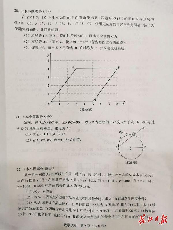 今年武汉中考数学试卷及答案 第5张