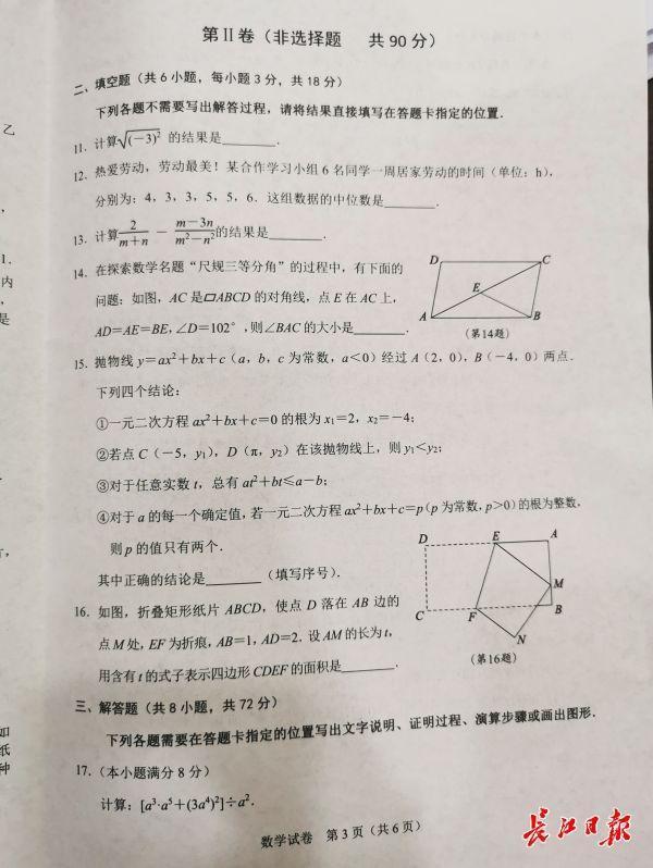 今年武汉中考数学试卷及答案 第3张