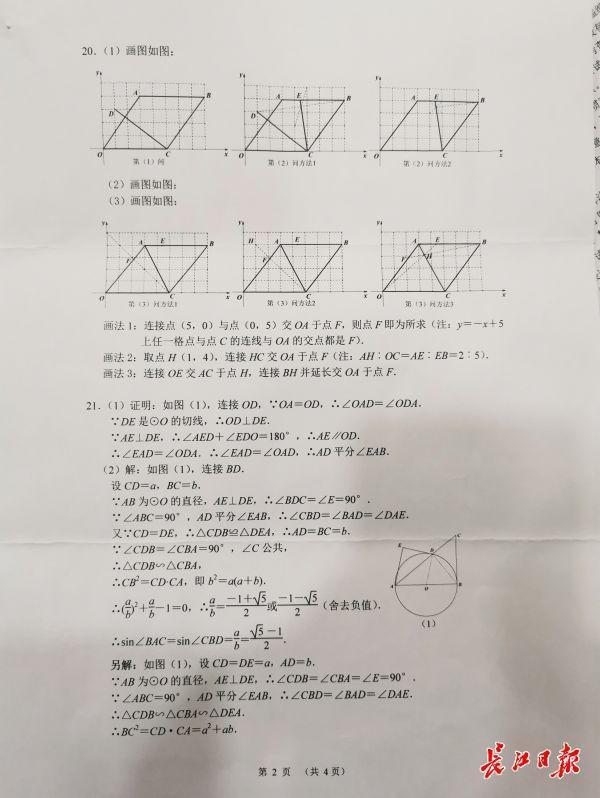 今年武汉中考数学试卷及答案 第8张