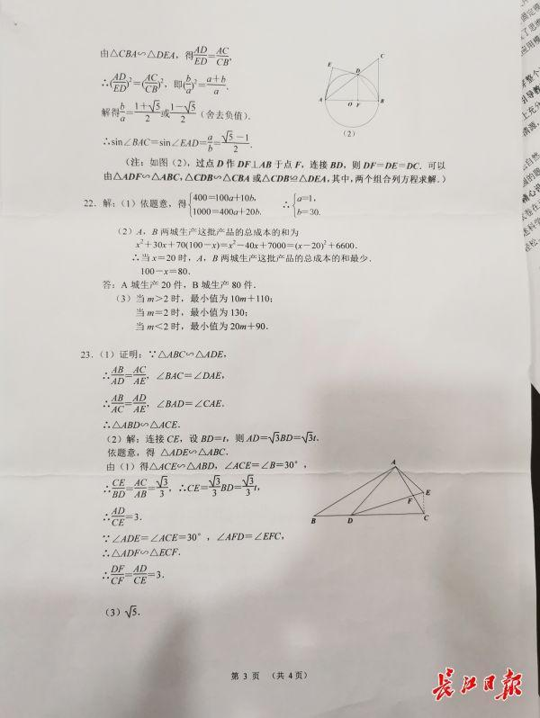 今年武汉中考数学试卷及答案 第9张