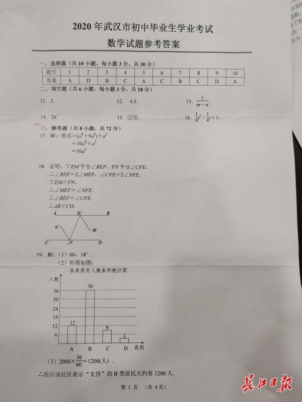 今年武汉中考数学试卷及答案 第7张