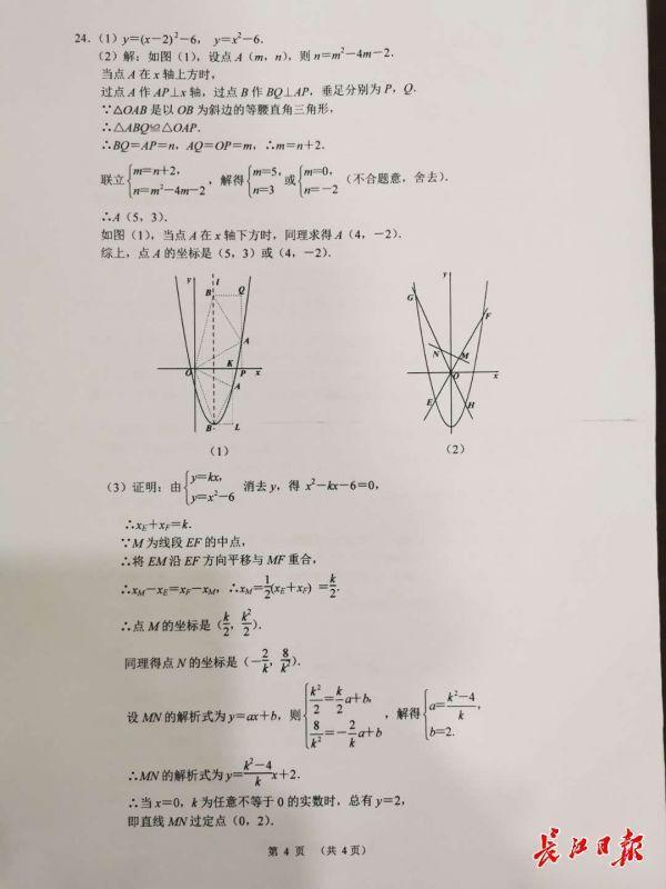 今年武汉中考数学试卷及答案 第10张