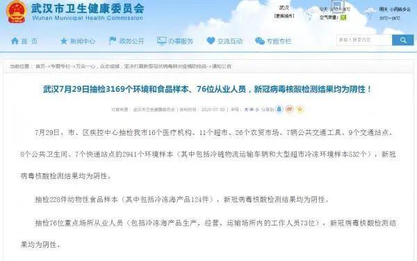 关心|武汉市7月29日抽样检验3169个自然环境和食品类样版、76位从业者,新冠病毒dna检测結果均为呈阴性 第2张