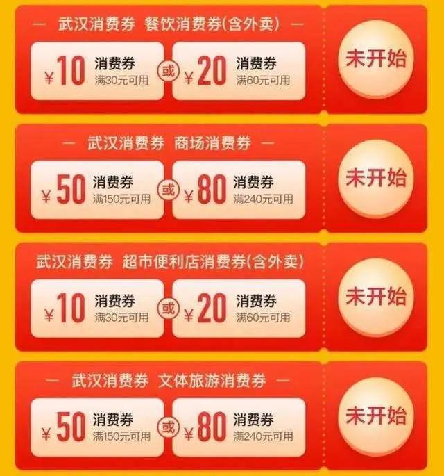 民生工程|武汉市卡券带动消費50亿人民币,这个人用券省了1500多元化 第4张