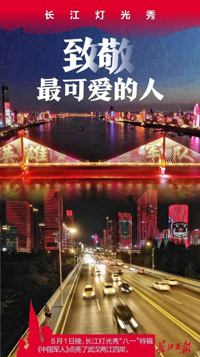 昨晚,武汉市以湘江光与影向最美丽的人献给! 第2张