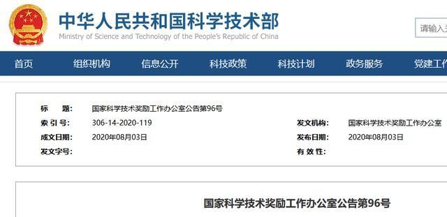 关心|2020我国科学技术奖评审結果发布!湖北省这种高等院校和企业当选(附名册) 第2张