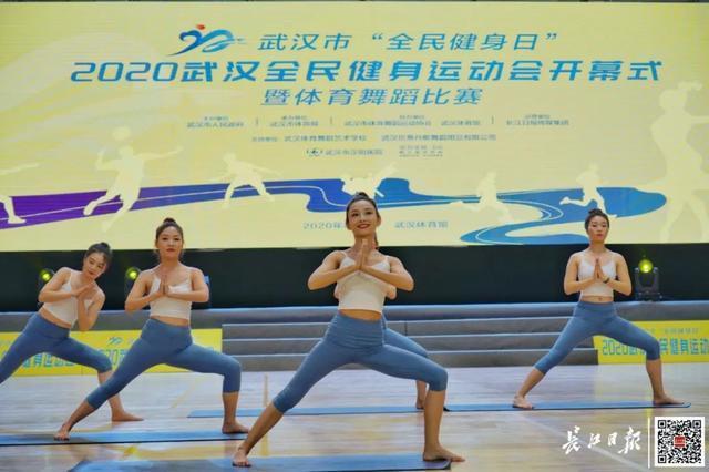 """重新启动后首例综合性大中型锻炼身体的话""""2020武汉市全民健身运动锻炼身体的话""""今天揭幕 第3张"""