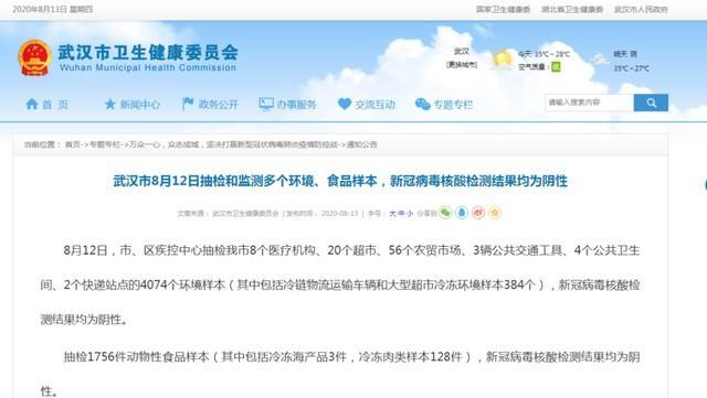关心|武汉8月12日抽样检验和检测好几个自然环境、食品类样版,新冠病毒dna检测結果均为呈阴性 第2张