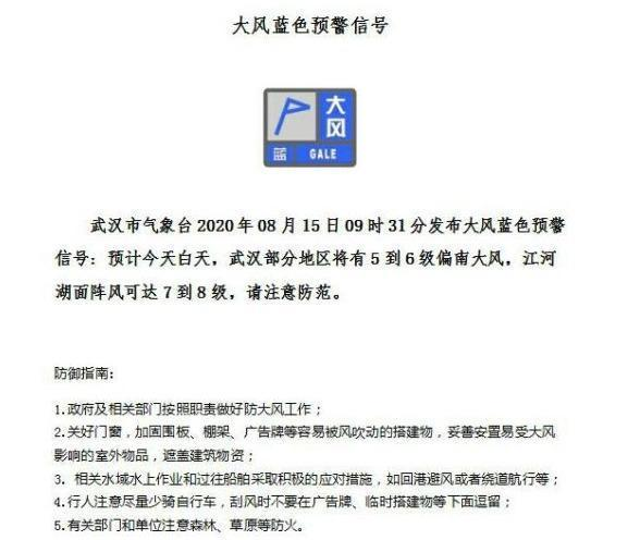 风大、高溫双预警信息,武汉市部分地区达到39℃ 第1张