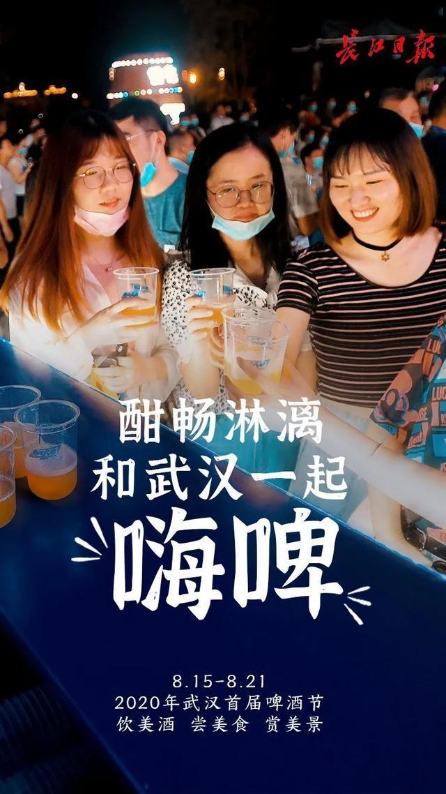 度假旅游|夜食 夜购 游览,今年武汉市啤酒节揭幕了! 第2张