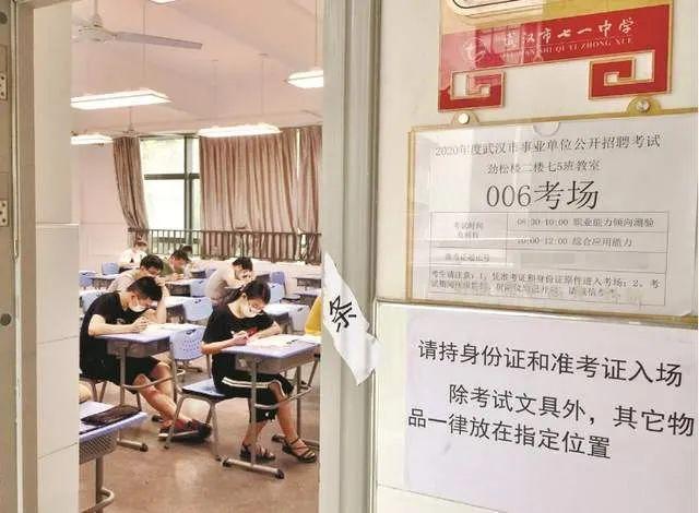 文化教育|2020武汉市机关事业单位考试分数今起能查 第2张