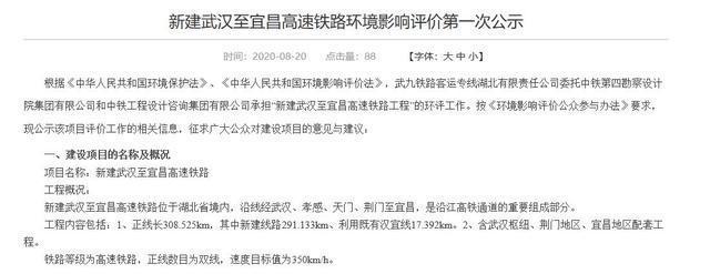 沿江高铁武汉市至宜都段环评公示:正线总长308.5公里,设八个地铁站 第1张