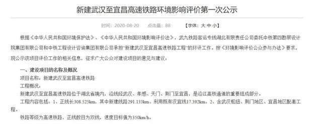 交通出行|关键公示公告!湖北省在建一高铁动车,经过武汉市,共设8站 第2张