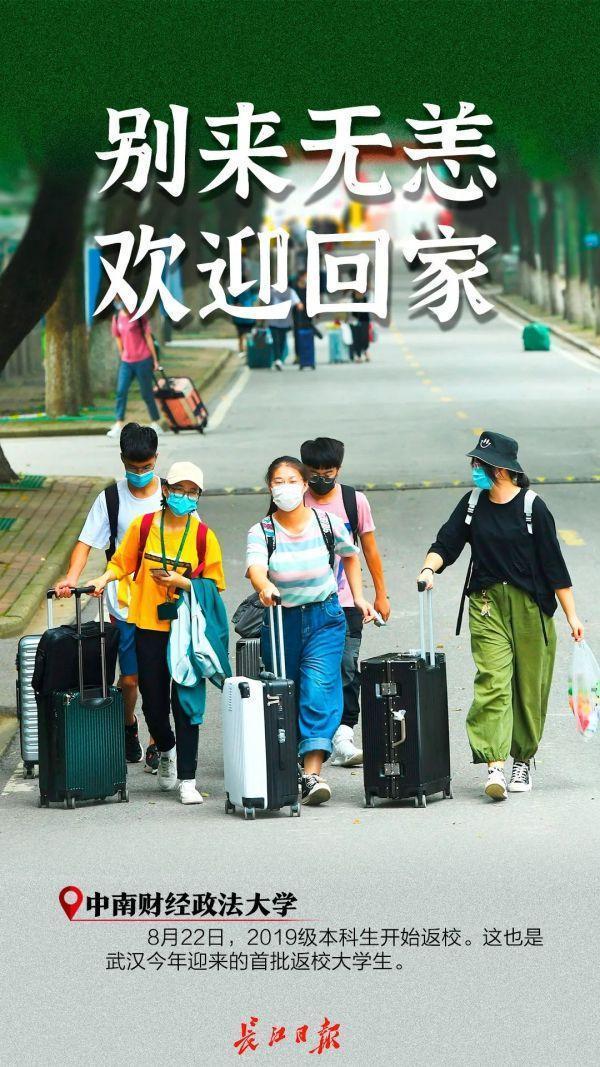 欢迎回家!不久,武汉市迈入第一批回校在校大学生 第1张