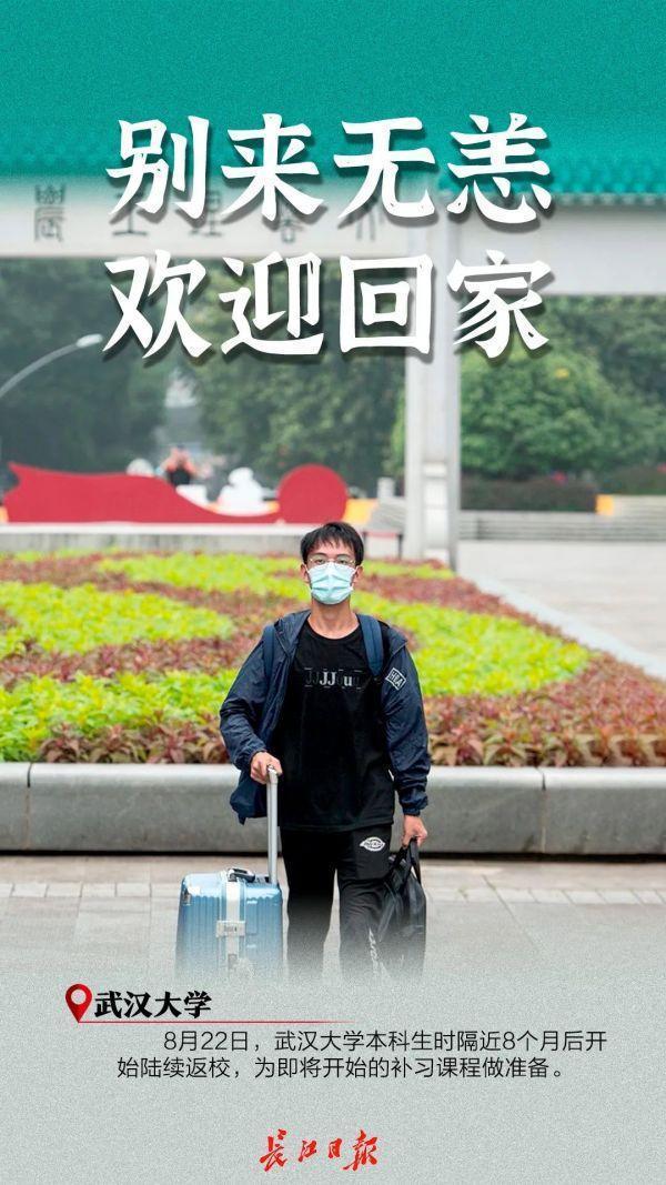 欢迎回家!不久,武汉市迈入第一批回校在校大学生 第7张