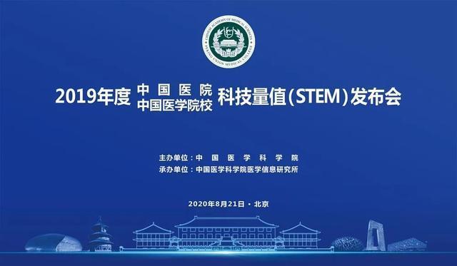 民生工程|全国医院综合性高新科技数值总榜公布,武汉市5家医院门诊位居前100位 第6张