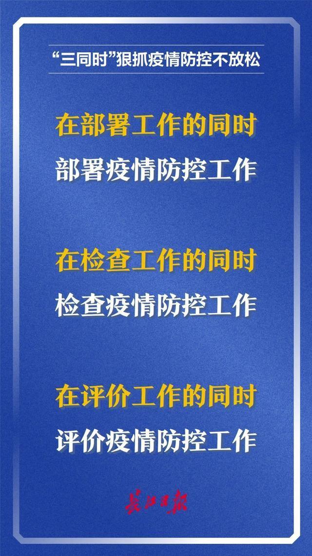 防治不释放压力、发展趋势不止步!王忠林主持人举办视频会,布署秋天新学期开学防治等工作中 第5张