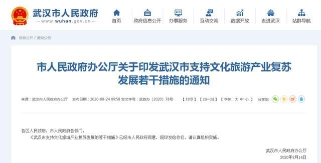 武汉发布重要消息!多种重磅消息补助适用文化旅游再生发展趋势 第2张