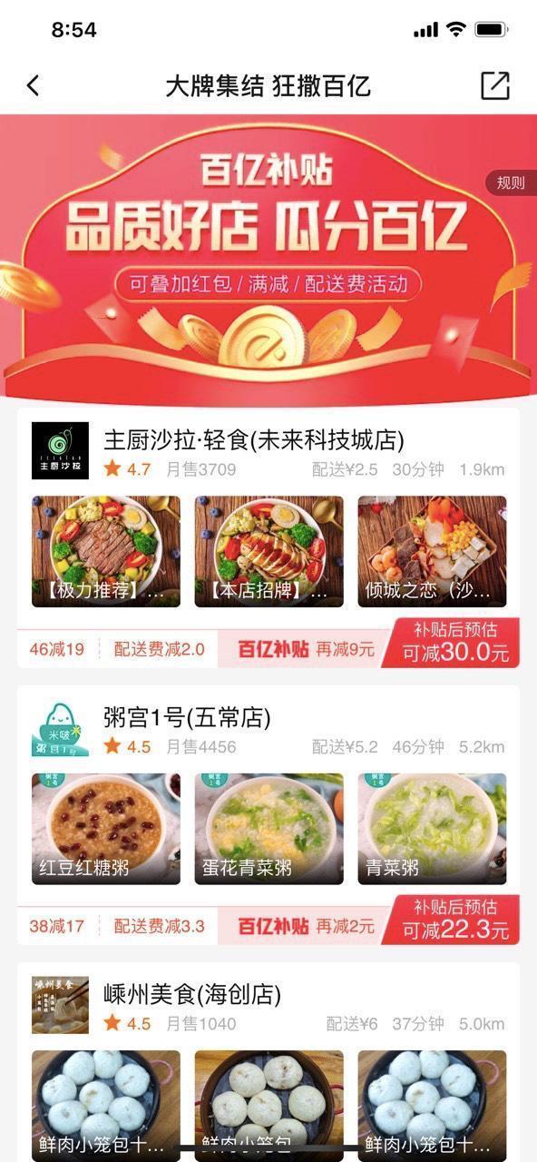 """饿了么外卖""""百亿补贴""""将加仓 武汉市顾客可获官方网餐补 第2张"""