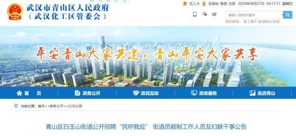 年薪10万,街道社区、高等院校、金融机构……武汉市又一批企业惹人了 第1张