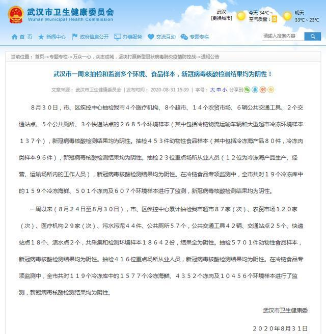 武汉一周来抽样检验和检测好几个自然环境、食品类样版,新冠病毒dna检测結果均为呈阴性! 第1张