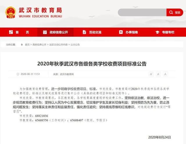 武汉市各种院校秋天收费标准发布,幼稚园最少240元每个月 第2张