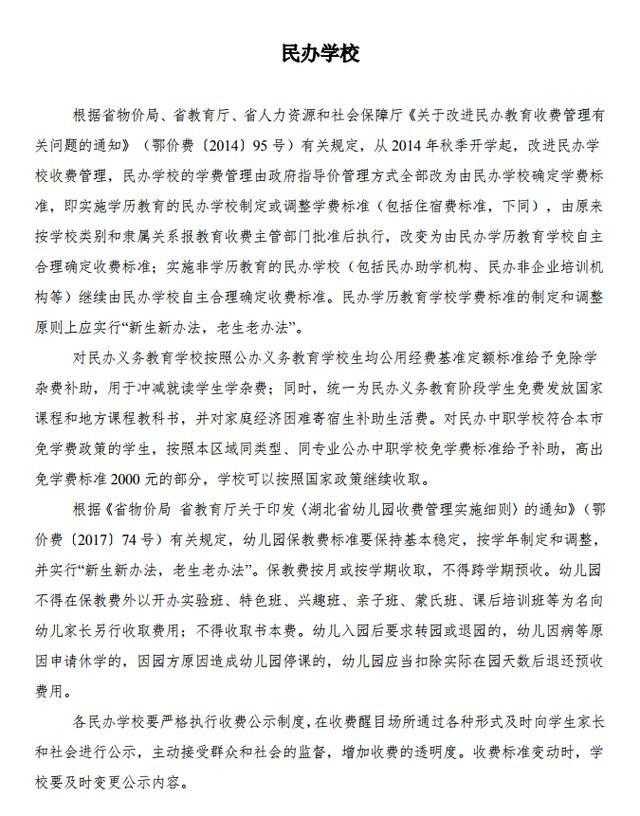 武汉市各种院校秋天收费标准发布,幼稚园最少240元每个月 第7张