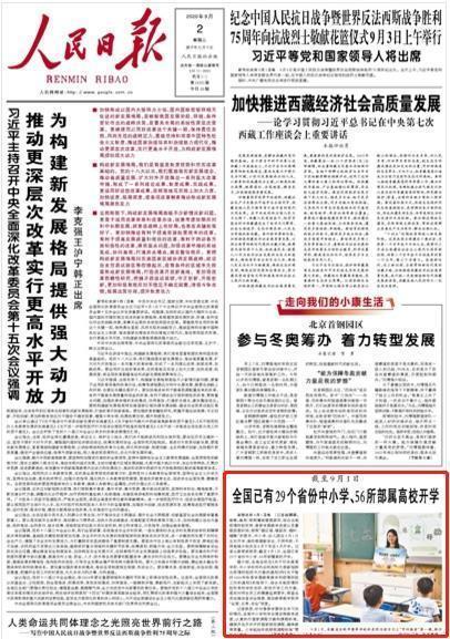 央媒看武汉市丨截止9月1号全国各地现有29个省区中小学校、56所部属高校新学期开学 第1张