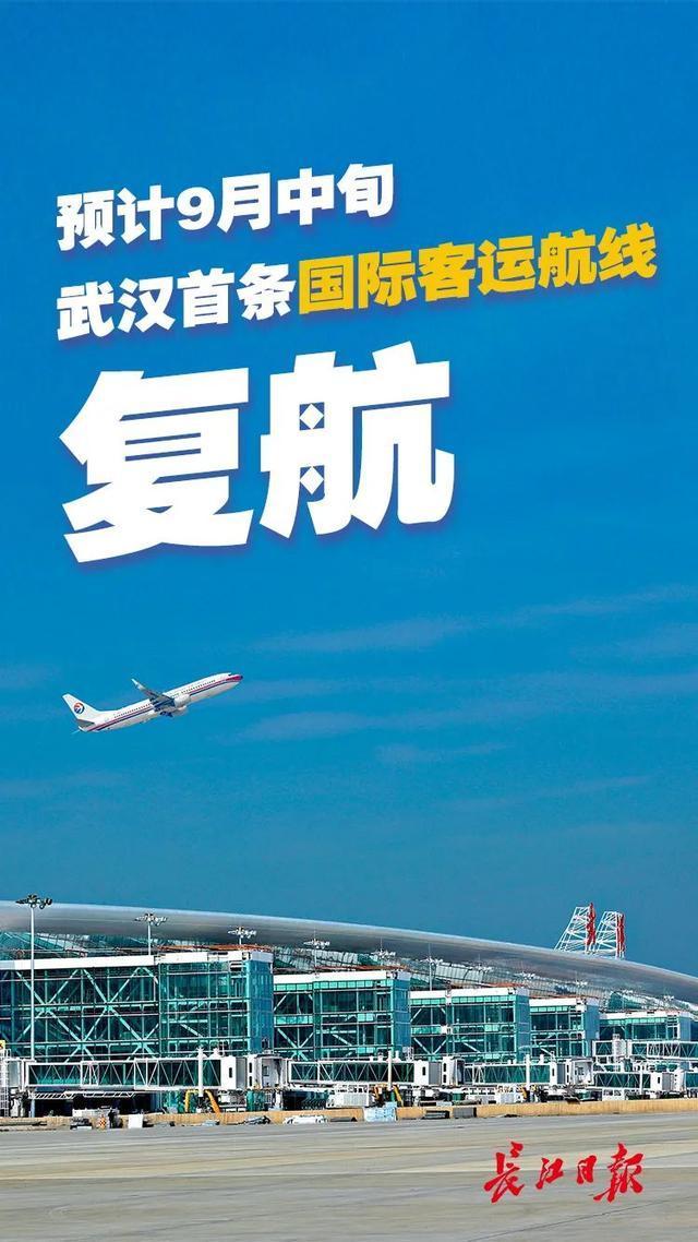交通出行|预估九月份中下旬,武汉市迈入第一条国际性货物运输航道复航 第2张