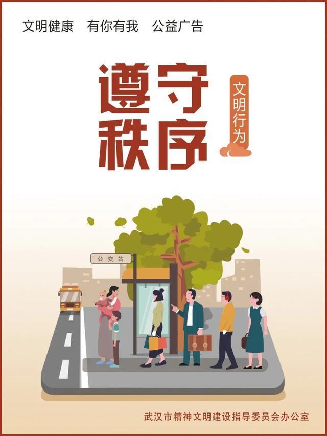 武汉地铁最新政策来啦!车箱内应用电子产品外向响声将被罚200元 第2张