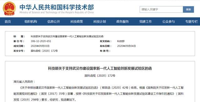 武汉我国新一代人工智能技术改革创新试点区获准 第2张
