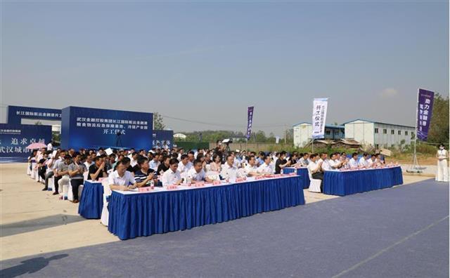 项目投资30亿人民币!湘江国际服务贸易金融港谷物货运物流应急保障产业基地、冷链物流产业基地动工 第2张