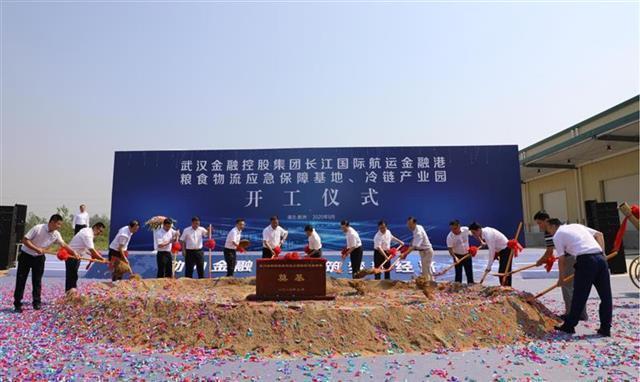 项目投资30亿人民币!湘江国际服务贸易金融港谷物货运物流应急保障产业基地、冷链物流产业基地动工 第1张