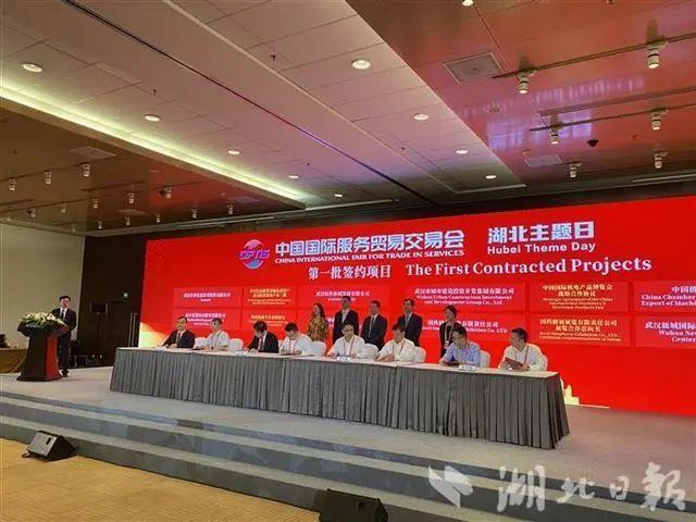 重获新生的武汉市又振作全球,此次是在服贸会 第7张