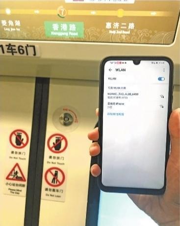 武汉地铁Wi-Fi信号全程关掉,地铁集团答复:中后期或遮盖完全免费5G互联网 第1张